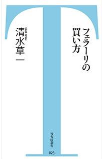 ferrari_kaikata.jpg