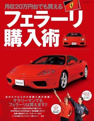 ShimizuMook20H1s.jpg